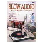 Slow Audio 2016 Cdジャーナルムック / 音楽出版社編  〔ムック〕