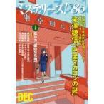 ミステリーズ! Vol.80 / 米澤穂信 ヨネザワホノブ  〔本〕