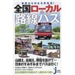 全国ローカル路線バス 車窓から日本を再発見! じっぴコンパクト新書 / ブルーガイド編集部  〔新書〕
