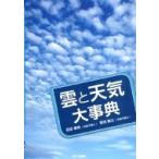 HMV&BOOKS online Yahoo!店で買える「雲と天気大事典 / 武田康男 (気象予報士 〔本〕」の画像です。価格は5,400円になります。
