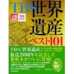 TBS世界遺産 ベスト101 JTBのムック / 書籍  〔ムック〕