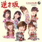 じゃんけん民 / 逆さ坂 (+DVD)  〔CD Maxi〕