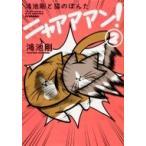 鴻池剛と猫のぽんた ニャアアアン  2