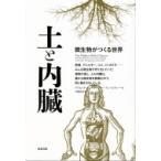土と内臓 微生物がつくる世界 / デイビッド・r.モントゴメリー  〔本〕