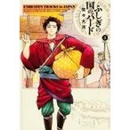 ふしぎの国のバード 3巻  ハルタコミックス