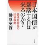 日本国債が暴落する日は来るのか? 低成長時代の国家戦略 / 榊原英資  〔本〕
