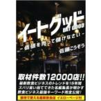 イートグッド TMJ Books / 佐藤こうぞう  〔本〕