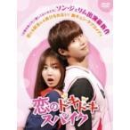 恋のドキドキスパイク DVD-BOX  〔DVD〕