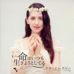Nataliya Gudziy / Life Is Always Willing To Live:  命はいつも生きようとしてる 国内盤 〔CD〕