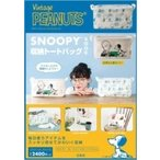 SNOOPY収納ト-トバッグBOOK    宝島社