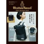 Harris Tweed 2way Backpack Book / 書籍  〔ムック〕