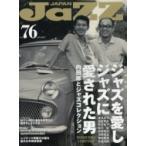 JAZZ JAPAN (ジャズジャパン)vol.76 2017年 1月号 / JAZZ JAPAN編集部  〔雑誌〕