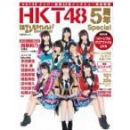 日経エンタテインメント! HKT48 5周年Special 日経BPムック / 日経エンタテインメント!編集部  〔ムック〕