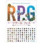 RPGツクール フェス公式ガイドブック / KADOKAWA  〔本〕