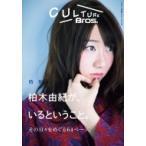 CULTURE Bros. vol.5 東京ニュースMOOK / 雑誌  〔ムック〕