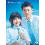 青空エール Blu-ray 豪華版【2枚組】  〔BLU-RAY DISC〕
