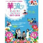 華流テレビドラマコレクション2017-2018 キネマ旬報ムック / キネマ旬報  〔ムック〕