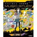 ボカロで覚える中学英単語 MUSIC STUDY PROJECT / 学研プラス  〔全集・双書〕