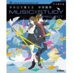 ボカロで覚える中学数学 MUSIC STUDY PROJECT / 学研プラス  〔全集・双書〕