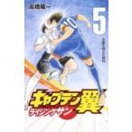 キャプテン翼 ライジングサン 5 ジャンプコミックス / 高橋陽一 タカハシヨウイチ  〔コミック〕