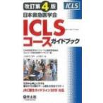 改訂第4版日本救急医学会ICLSコースガイドブック / 日本救急医学会iclsコース企画運営委員会iclsコース教材開発