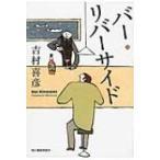バー・リバーサイド ハルキ文庫 / 吉村喜彦  〔文庫〕
