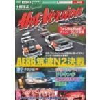 DVDホットバージョン Vol.143 / HVプロジェクト  〔本〕