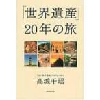 「世界遺産」20年の旅 / 高城千昭  〔本〕