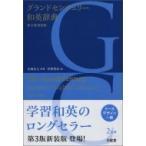 グランドセンチュリー和英辞典 / 小西友七  〔辞書・辞典〕