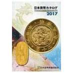 日本貨幣カタログ 2017 / 日本貨幣商協同組合  〔図鑑〕