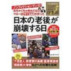 めちゃくちゃ売れてるマネー誌ザイが作った ノンフィクションマンガ!日本の「老後」が崩壊する日 / 西アズ