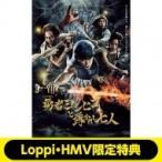 勇者ヨシヒコ / 勇者ヨシヒコと導かれし七人 Blu-ray BOX(5枚組)【Loppi・HMV限定特典付き】  〔BLU-RAY DISC〕