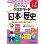 小学自由自在 賢くなるクロスワード 日本の歴史 3〜6年 / 深谷圭助  〔本〕