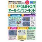 完全版FPGA電子工作オールインワン・キット トライアルシリーズ / 圓山宗智  〔本〕