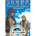 攻殻機動隊 STAND ALONE COMPLEX  〜The Laughing Man〜 4 KCデラックス / 衣谷遊  〔コミック〕