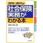 社会保険実務がわかる本 2016‐2017年版 / 鶴岡徳吉  〔本〕