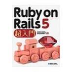 Ruby on Rails 5 超入門 / 掌田津耶乃  〔本〕