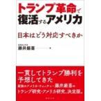トランプ革命で復活するアメリカ 日本はどう対応すべきか / 藤井厳喜  〔本〕