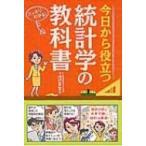 Yahoo!HMV&BOOKS online Yahoo!店今日から役立つ 統計学の教科書 / 渡辺美智子  〔本〕
