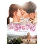 太陽の末裔 Love Under The Sun DVD-SET1(お試しBlu-ray付き)  〔DVD〕