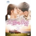 太陽の末裔 Love Under The Sun DVD-SET2(お試しBlu-ray付き)  〔DVD〕