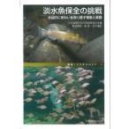 淡水魚保全の挑戦 水辺のにぎわいを取り戻す理念と実践 叢書・イクチオロギア / 日本魚類学会自然保護委員