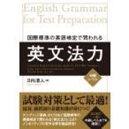国際的な英語検定で問われる英文法力初級レベル / 日向清人  〔本〕