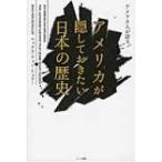 アメリカ人が語るアメリカが隠しておきたい日本の歴史 / マックス・フォン・シュラー  〔本〕