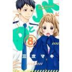 HMV&BOOKS online Yahoo!店で買える「PとJK 8 別冊フレンドKC / 三次マキ 〔コミック〕」の画像です。価格は463円になります。