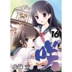 咲-saki- 16 ヤングガンガンコミックス / 小林立  〔コミック〕