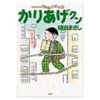 かりあげクン 59 アクションコミックス / 植田まさし ウエダマサシ  〔コミック〕