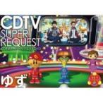 ゆず / CDTV スーパーリクエストDVD〜ゆず〜  〔DVD〕