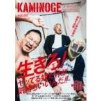 KAMINOGE Vol.60 / KAMINOGE編集部  〔本〕