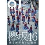クイック・ジャパン Vol.129 / 書籍  〔本〕